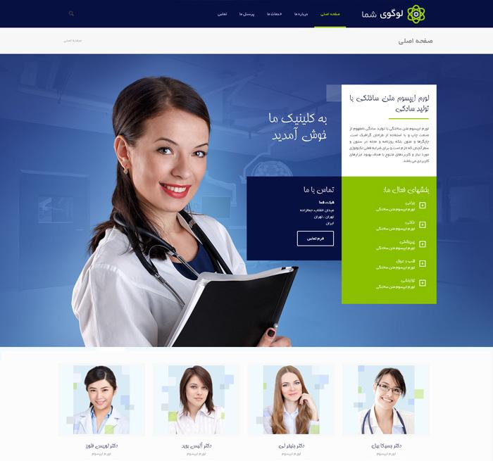 قالب وردپرس کیلینیک پزشکی و دندانپزشکی