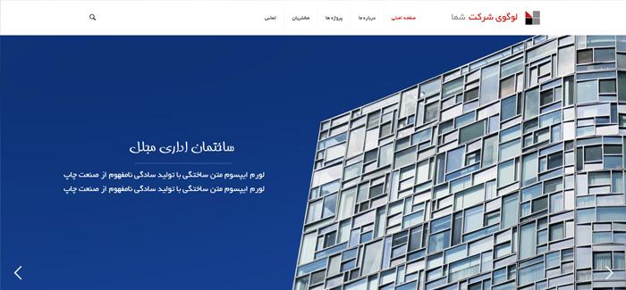 قالب شرکتی وردپرس ویژه شرکتهای معماری، ساختمانی