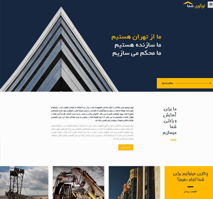 قالب شرکتی وردپرس ویژه سایت های ساختمانی و عمرانی