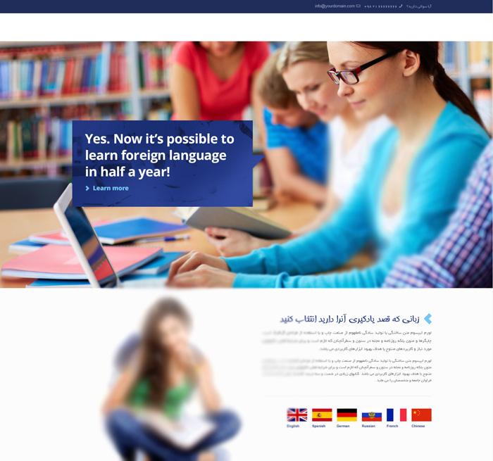 قالب وردپرس آموزشگاهی زبان انگلیسی
