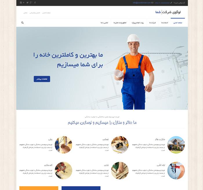 قالب شرکتی وردپرس ویژه سایتهای ساختمانی، تعمیر و نوسازی
