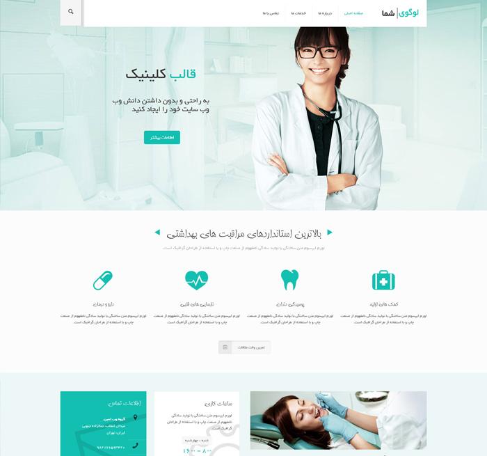 قالب وردپرس پزشکی و دندانپزشکی