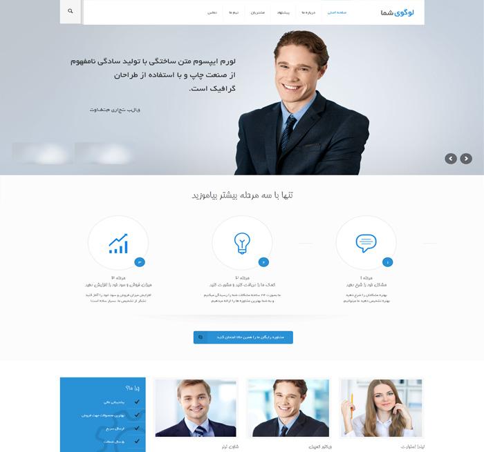 قالب شرکتی وردپرس ویژه سایت های تجاری