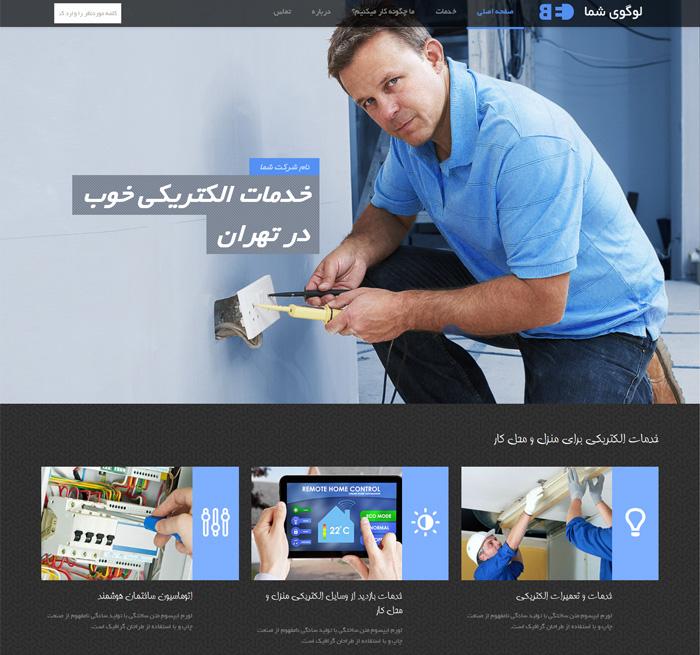 قالب شرکتی وردپرس ویژه خدمات االکترونیکی و اتوماسیون