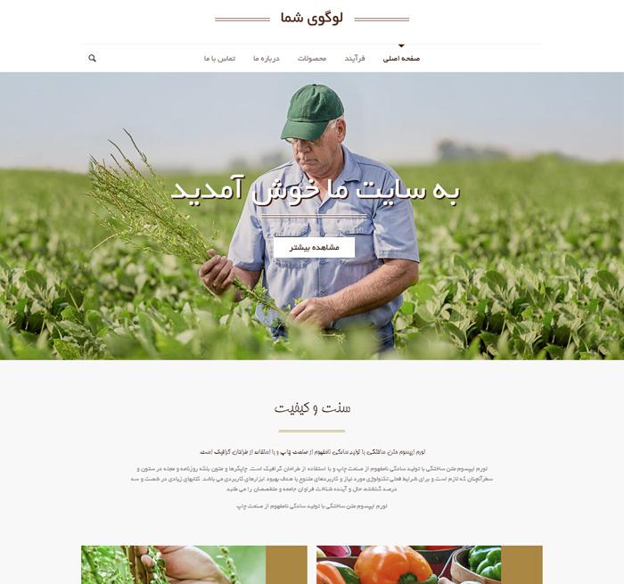 قالب وردپرس ویژه فروشندگان محصولات کشاورزی