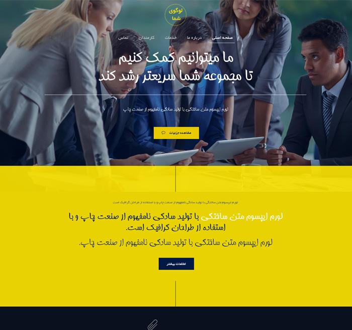 قالب شرکتی وردپرس ویژه ارائه دهندگان خدمات مشاوره کسب و کار