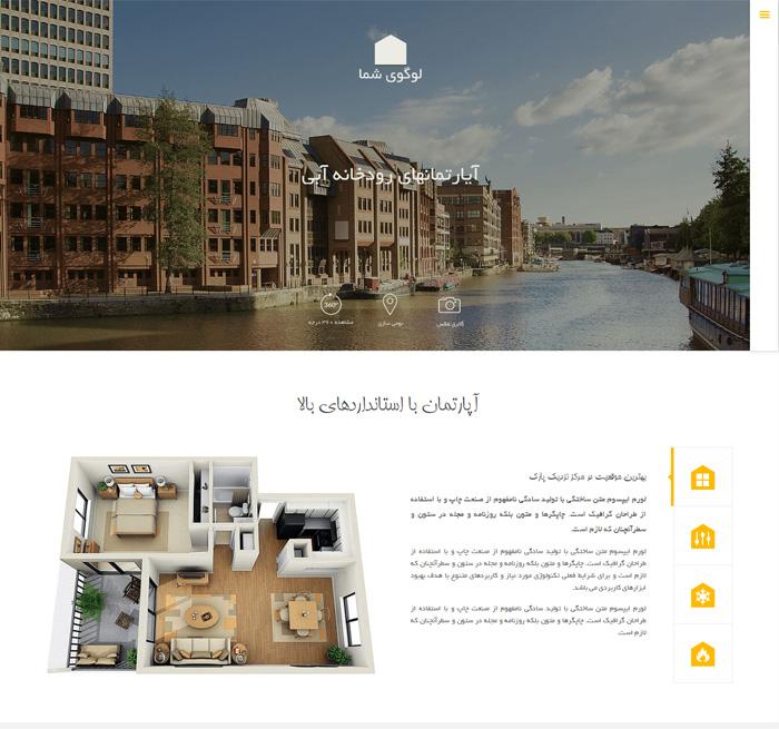 قالب شرکتی وردپرس معماری و ساختمانی