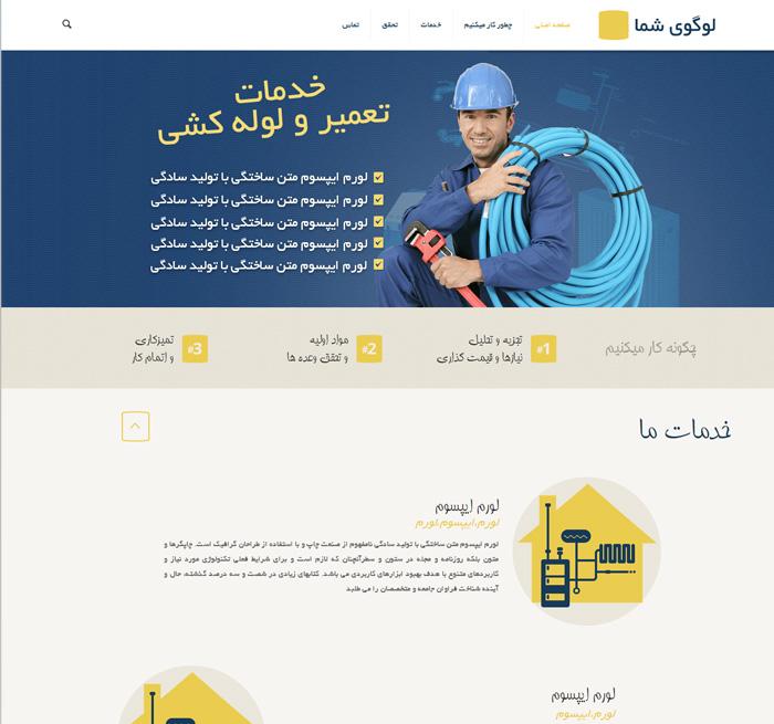 قالب شرکتی وردپرس خدمات تاسیسات