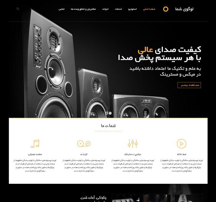 قالب وردپرس استودیوی ضبط صدا و موسیقی