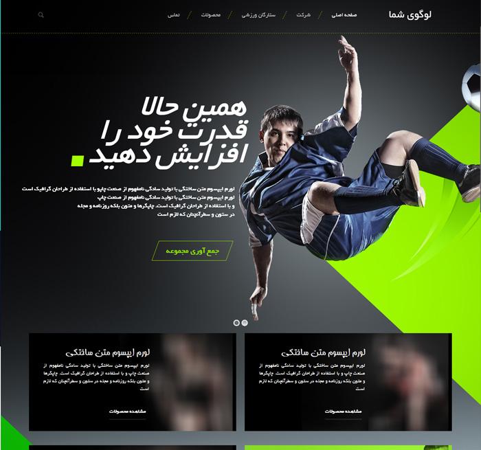 قالب شرکتی وردپرس ویژه خدمات ورزشی