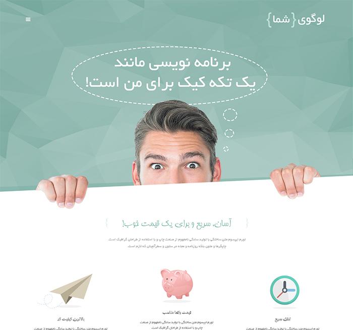 قالب وردپرس برنامه نویسی و مدیریت سایت