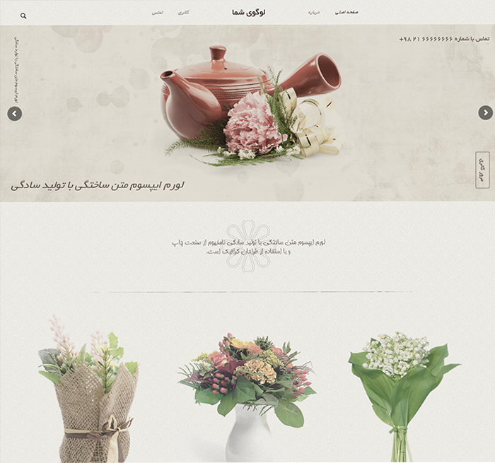 قالب گل فروشی وردپرس